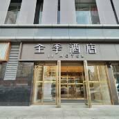全季酒店(西安高新區科技路店)