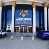 汾陽雲水假日酒店