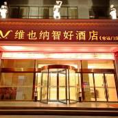 維也納智好酒店(西安北門安遠門地鐵站店)