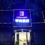 Coloroom甲間酒店(成都雙流機場店)(原四川大學江...