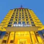 如家酒店·neo(聊城火車站東昌湖店)