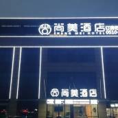 宜興尚美酒店