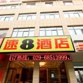 速8酒店(西安青年路店)