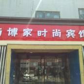 尚博家時尚賓館(原尚奕家時尚賓館(遼陽西路店))