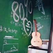 青島8090青年客棧