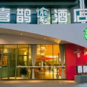 喜鵲愉家酒店(西安長樂公園地鐵站店)