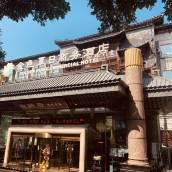 北京金色夏日商務酒店