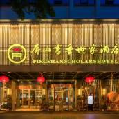 柳州屏山書香世家酒店