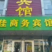 濟南怡佳商務賓館