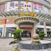 廣州茂豐酒店