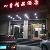 羅源四季精品酒店