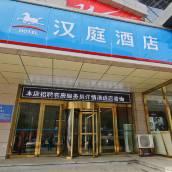 漢庭酒店(西安涇渭工業園店)