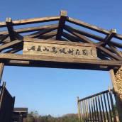 宜興烏飯樹莊園