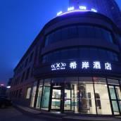 希岸酒店(錦州中央南街店)