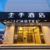 全季酒店(蘇州觀前街豫園店)
