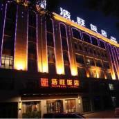 吳忠浩旺飯店