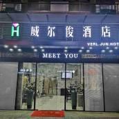 威爾俊酒店(西安三橋萬象城店)