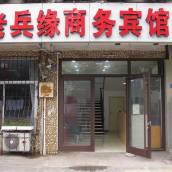 青島老兵緣商務賓館