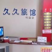 蘇州久久旅館