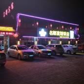 蔚縣暖泉古鎮名都賓館