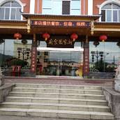 九江新家園食府客棧