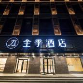 全季酒店(西安高新區店)