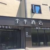 全季酒店(北京亞運村小營北路店)