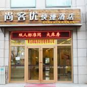 青島尚客快捷酒店(城陽春陽路店)