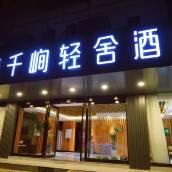 千峋輕舍酒店(蘇州養育巷地鐵站店)