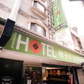 新竹市柿子紅快捷旅店
