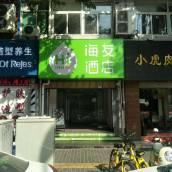 海友酒店(西安太白南路地鐵站店)