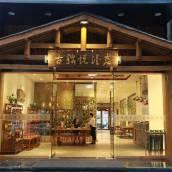 西昌古錦悅酒店