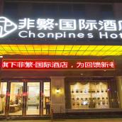 非繁·國際酒店(臨泉客運總站店)