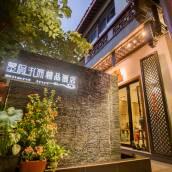 聖賢書齋精品酒店(蘇州木瀆古鎮店)
