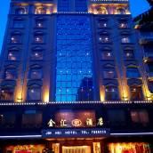 東興金匯酒店