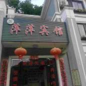 廬山萍萍賓館