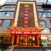 西安漢邦精緻酒店
