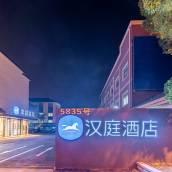 漢庭酒店(上海野生動物園南祝路店)