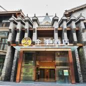 全季酒店(成都新會展中心店)