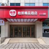 怡萊精品酒店(上海大寧國際店)