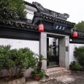 天易居客棧(蘇州平江路店)