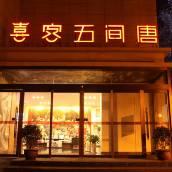 喜客五間唐中式酒店(西安大雁塔博物館小寨會展中心店)(原...