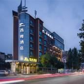 西姆酒店(成都西姆會展中心店)