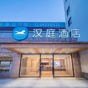 漢庭酒店(上海交大江川路地鐵站新店)