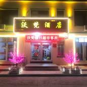 青島沃梵酒店