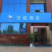 漢庭酒店(泗水店)