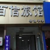 青島百信旅館