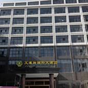 橫峰艾維斯國際大酒店
