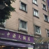 台北中源大飯店