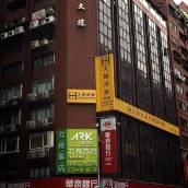 方舟旅店(台北長安館)